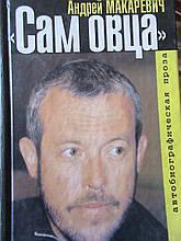 Макаревич А. В. `Сам вівця`. Автобіографічна проза. Видання друге, виправлене. В., 2001.