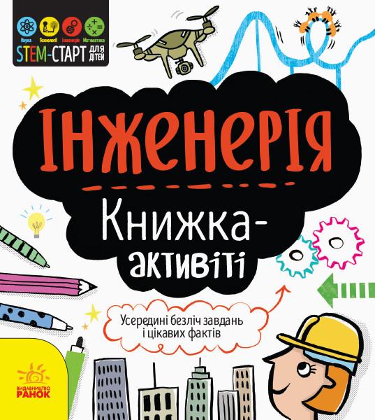 STEM-старт для дітей. Інженерія: книжка-активіті. Автор Дженні Джекобі