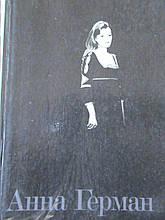 Жигарев А. Ганна Герман. М. Мистецтво 1988р.