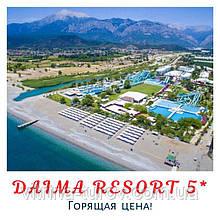 DAIMA RESORT HOTEL 5* - интересная цена на ближайшие вылеты!