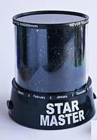 Проектор звездного неба Star Master Стар Мастер с адаптерами Черный 001697, КОД: 950134