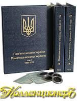 Альбоми для монет КоллекционерЪ