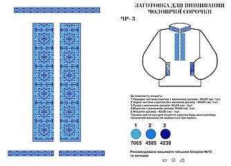 Заготовка  для мужской вышиванки с голубым орнаментом