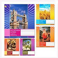 Набір предметних зошитів в лінію Тетрада 24 аркуші