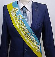 Лента Першокласник желто-голубая атласная , украинская