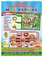 Комплекс дидактичних ігор. Моя Україна - 4823076139353 300696, КОД: 1637120