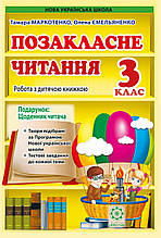Позакласне читання 3 клас. Робота за дитячою книжкою+ безкоштовно Щоденник читача НУШ (Весна)