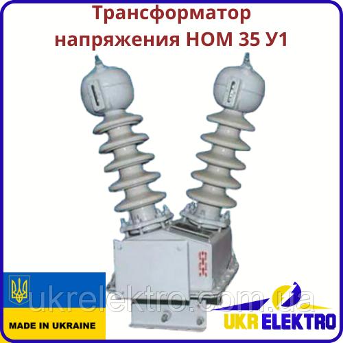 Трансформатор однофазный масляный НОМ-35 Однофазный трансформатор напряжения 35 НОМ 35-66
