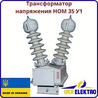 Трансформатор однофазный масляный НОМ-35 Однофазный трансформатор напряжения 35 НОМ 35-66, фото 1