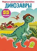 БАО Первые развивающие наклейки. Динозавры. 55 наклеек