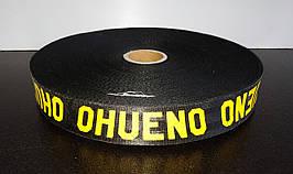 Ohueno стрічка, тасьма для сумок, рюкзаків, ременів. 40 мм, 50 м стропа ремінна поліпропіленова (синтетична)