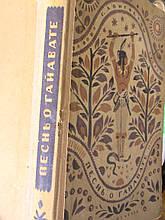 Лонгфелло Р. Пісня про Гайавату.. Переклад з англійської В. Буніна. Малюнки Ремінгтона. М. Д М., 1956.
