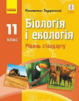 Біологія і екологія рівень стандарту Підручник для 11 класу закладів загальної середньої освіти У, КОД: 1573211