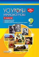 Усі уроки української мови 9 клас ІІ семестр Основа 9786170030887, КОД: 1613564