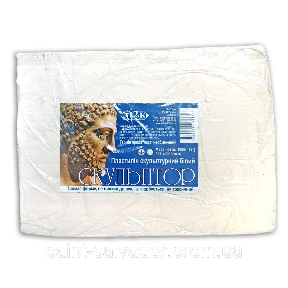 Пластилин скульптурный «Скульптор» белый 1 кг «Трек» Украина