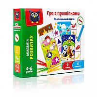 Игра с прищепками Vladi Toys Маленький логик VT5303-11 укр, КОД: 1331802