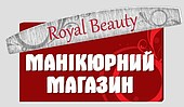 "Интернет-магазин ""Royal Beauty"""