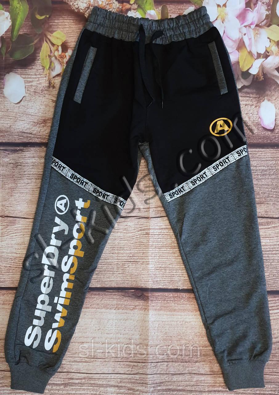 Штаны спортивные для мальчика 13-16 лет (А черные + темно серые) (пр.Турция)