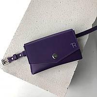 Сумка поясная женская TREBA (Кожаная, сумка на пояс) Фиолетовая