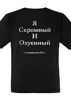 Мужская футболка для скромняги