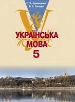 Українська мова. Підручник (С. Я. Єрмоленко, В. Т. Сичова)