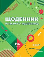 Щоденник класного керівника 1-4 класи Основа 288620, КОД: 1129588