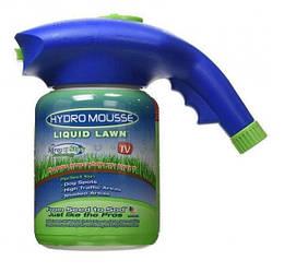 Универсальный распылитель Hydro Mousse для жидкого газона