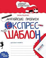 Англійські прописи. Експрес-шаблон Федієнко, 6+ 32 с.