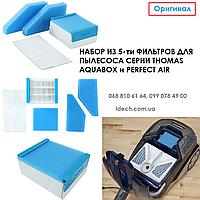 Thomas Aquabox Twin XT, Vestfalia XT, Mistral XS, Parkett Master XT фильтры 787241 для пылесосов