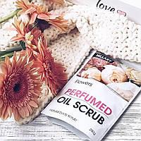 Скраб для тела парфюмированный Hillary Perfumed Oil Scrub Flowers эффективный, натуральный, отзывы, применение