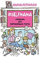 Selfmama. Лайфхаки для работающей мамы - Петрановская Людмила Владимировна