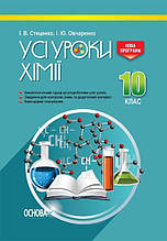 Усі уроки хімії 10 клас Нова програма Авт: Стеценко І. Вид: Основа