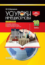 Усі уроки німецької мови 10 клас як друга іноземна Нова програма Авт: Дорошенко М. Вид: Основа