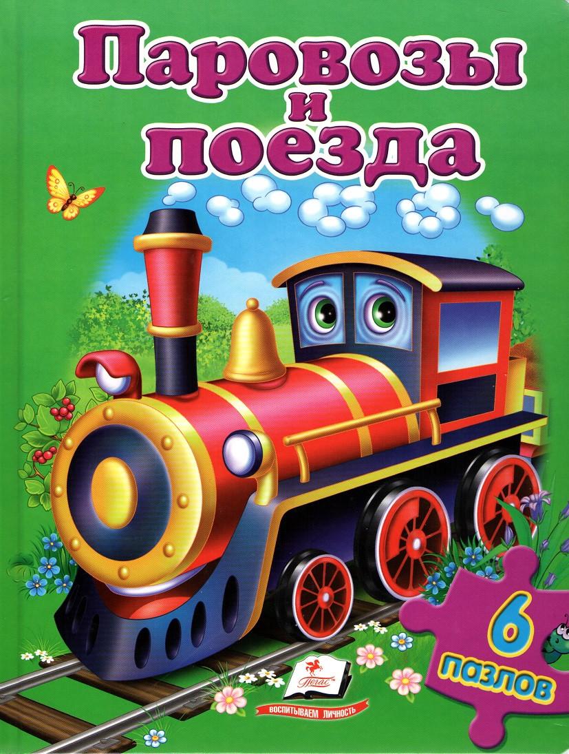 Паровозы и поезда. 6 пазлов. А4