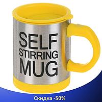 Кружка мішалка SELF STIRRING MUG - чашка мішалка жовта
