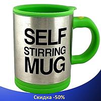 Кружка мішалка SELF STIRRING MUG - чашка мішалка зелена
