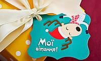 """Бирка декоративная 022 """"Мої вітання!"""", фото 1"""