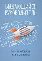 Игорь Немировский Выдающийся руководитель. Как обеспечить бизнес-прорыв и вывести компанию в лидеры отрасли