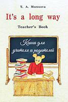 Татьяна Морозова It's a long way. Самоучитель английского языка для детей и родителей. Teacher's book