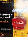 """Газовый баллон кемпинговый """"Турист"""" 5 литров, фото 2"""