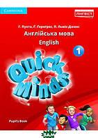 Гюнтер Гернгросс, Герберт Пухта, Питер Левис-Джонс Quick Minds (Ukrainian edition) НУШ 1 Pupil`s Book