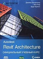 Рид Фил, Кригел Эдди, Вандезанд Джеймс Autodesk Revit Architecture. Начальный курс. Официальный учебный курс Autodesk. Учебное пособие