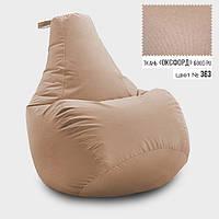 Кресло мешок груша Оксфорд  100*140 см, Цвет Бежевый