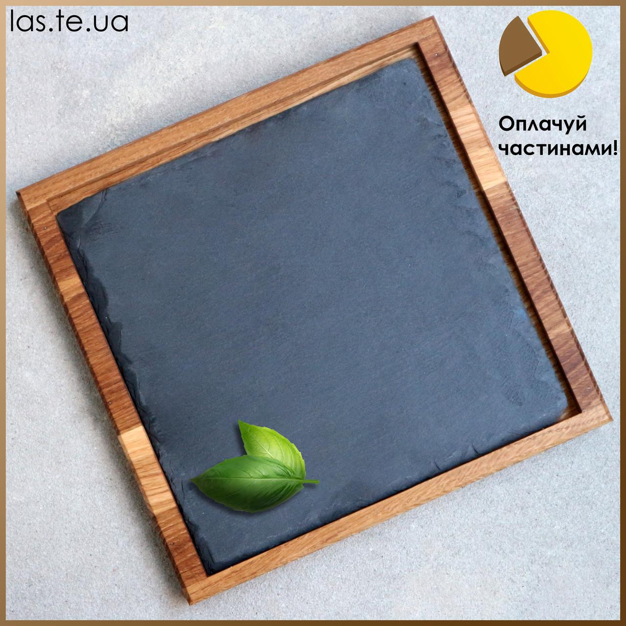 Сланцева тарілка з підставкою Дуб Lasco Сланець - 250х250x20мм 3905d-SCL