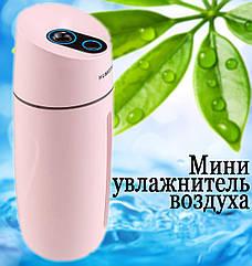 Увлажнитель воздуха портативный Adna Humidifier Q1 диффузор компактный,мойка воздуха с LED подсветкой. Розовый