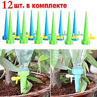 Аква конус 12 штук для капельного полива растений Aqua Globes, Автополив для комнатных цветов, капельный полив