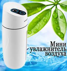 Увлажнитель воздуха портативный Adna Humidifier Q1 диффузор компактный, мойка воздуха с LED подсветкой. Белый