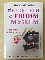 В постели с твоим мужем. Записки любовницы. Ника Набокова