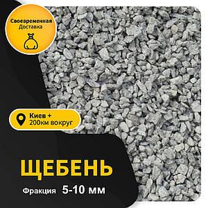 Щебень фракции 5-10 мм в мешках по 50 кг!