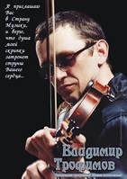 Скрипач на Ваш праздник, концертную или шоу программу. Владимир Трофимов, г. Киев